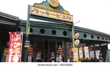 Lucky Pierrot, Fast food restaurant in Hakodate, Hokkaido Japan. Taken date: 26thSeptember 2016. Selling the best hamburgers in town.