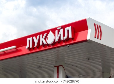Lukoil signboard on the gas station, Russia, Novosibirsk, August 09, 2017