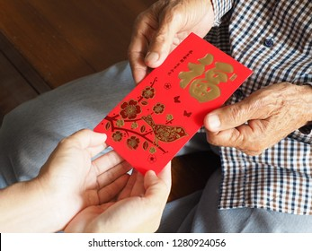 Lunar New Year celebrations with red envelopes in hands. The 1st chinese sentence is how we Chinese always wish people Happy Chinese New Year. The 2nd means all things going smooth and well.