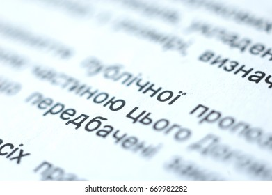 Macro image of text in black and white.
