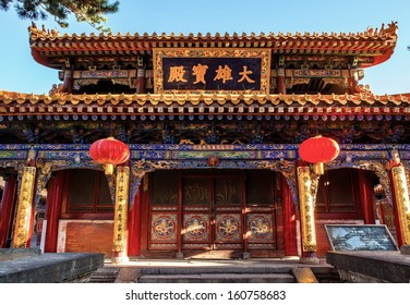 Mahavira Hall (Hall of Ceremony) of Buddha top(Pusa Ding) temple. The Buddha top temple is one of Mount Wutai Temples. In the Qing Dynasty, the Buddha top temple was royal temple.