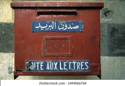 a mail box in the old town in the city of Aleppo in Syria in the middle east.    Syria, Aleppo, October, 2005