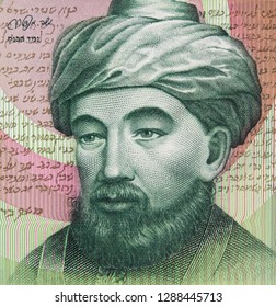 Maimonides (1135 - 1204) portrait Israeli 1 shekel (1985) banknote close up. Medieval Jewish philosopher, astronomer and physician.