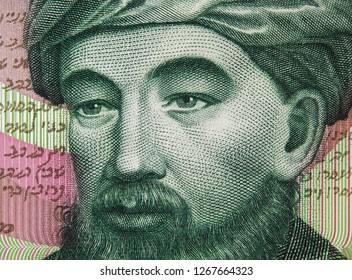 Maimonides (1135 - 1204) portrait on Israeli 1 shekel (1985) banknote close up. Medieval Jewish philosopher, astronomer and physician.