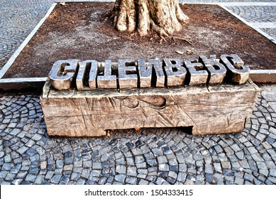 MAINZ, GERMANY - 2013: A bench carved to look like a printing press wood block of movable type. It sits in front of The Gutenberg Museum named after Johannes Gutenberg, inventor of moveable type.