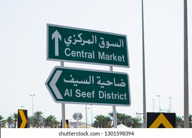 Manama, Bahrain. February 01- 2019: Road signs and direction board on road side at Manama, Capital city of Bahrain on February 1st 2019- Image