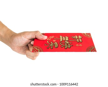 Man's Hand hold with Red envelope isolated on white background for gift Chinese New Year. Chinese text on envelope meaning Happy Chinese New Year