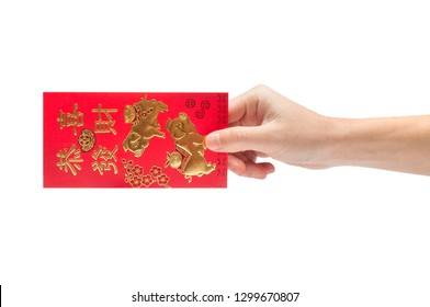 """Man's hand holding with Chinese red envelope (red packet).  Chinese new year (Lunar Spring festival, year of the Pig) concept.( Chinese """"gong xi fa cai"""" on it means """"Wish you prosperity"""")"""