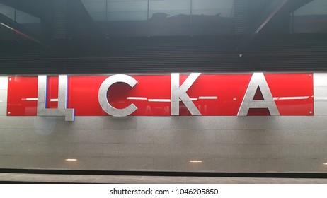 MAR 03, 2018, MOSCOW, RUSSIA: Metro station CSKA - is a station on the Kalininsko-Solntsevskaya Line of the Moscow Metro, Russia. It opened on 26 February 2018. Station under CSKA stadium.