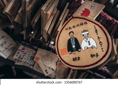 March 2019 - Kawagoe, JAPAN: Ema(Wooden prayer tablets) at Hikawa Shrine at Kawagoe. Hikawa Shrine is famous for praying for good relationship.