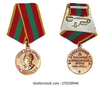 "March 31, 2015:  Medal  ""For valorous work in the Great Patriotic War of 1941-1945"" (with the reverse side) on a white background"