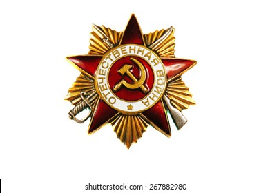 March 31, 2015: Order of the Patriotic War 1st class on a white background