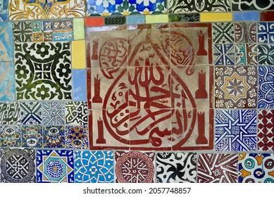 Marrakech, Morocco, 24.04.2016. Anima, Andre Heller's imaginative botanical garden. Colorful tiles.