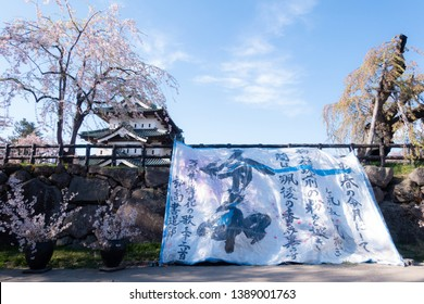 "May 2019 - Aomori, JAPAN: The calligraphy ""Reiwa"" written by local students to celebrate the new era of new emperor on May 1. It is hang outside Hirosaki Castle in Aomori."