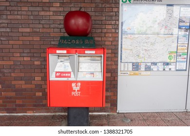 May 2019-Aomori, JAPAN: Post box in front of Aomori Station. Aomori is a productive land of apple, thus most objects in the town comes with the object of an apple.