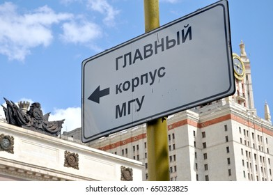 MAY 27, 2017 - MOSCOW, RUSSIA - Road sign pointing to the Moscow State University main building