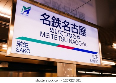 MAY 30, 2013 Nagoya, Japan - Meitetsu Nagoya Station large lightbox sign hanging from platform ceiling showing previous and next station name
