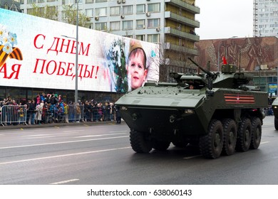 May 9, 2017. Moscow. Parade of modern Russian military equipment dedicated to the victory in the Second World War