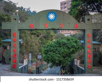 Mazu/Matsu,Fujian/Fukien,Taiwan  1/18/2019   Mazu/Matsu Nangan Military Camp Entrance