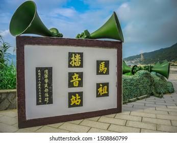 Mazu/Matsu,Fujian/Fukien,Taiwan 6/19/2018  Mazu/Matsu Beigan Qinshan broadcasting Station
