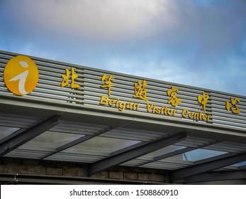 Mazu/Matsu,Fujian/Fukien,Taiwan 6/19/2018  Mazu/Matsu Beigan Visitor Center