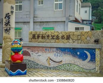 Mazu/Matsu,Fujian/Fukien,Taiwan 6/20/2018  Mazu/Matsu Beigan Hou'ao Village Street view