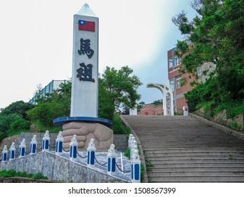 Mazu/Matsu,Fujian/Fukien,Taiwan 6/21/2018    Mazu/Mstsu Nangan,Magang Village  Sword of Matsu Monument