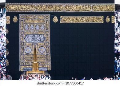 MECCA, SAUDI ARABIA - DECEMBER 23, 2014 : Muslim pilgrims circumambulate and touch the Kaabah cloth (kiswah or kiswa) in Makkah, Saudi Arabia.