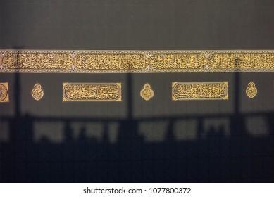 MECCA, SAUDI ARABIA - DECEMBER 24, 2014 : Shadows of Muslim pilgrims on the Kaabah cloth circumambulate the Kaabah  in Makkah, Saudi Arabia.