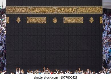 MECCA, SAUDI ARABIA - DECEMBER 24, 2014 : Muslim pilgrims circumambulate and touch the Kaabah cloth (kiswah or kiswa) in Makkah, Saudi Arabia.