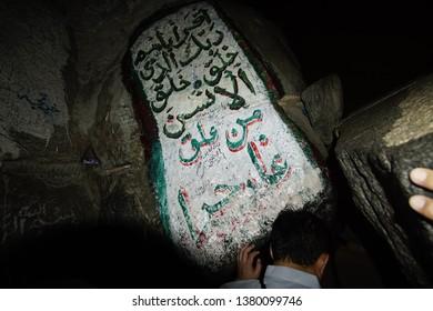 Mekkah saudi arabia 13 April 2019 : Muslims are pray and visit the historic places at Jabal an-Nour, Cave of Hira