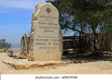 Memorial of Moses / Mount Nebo, Jordan
