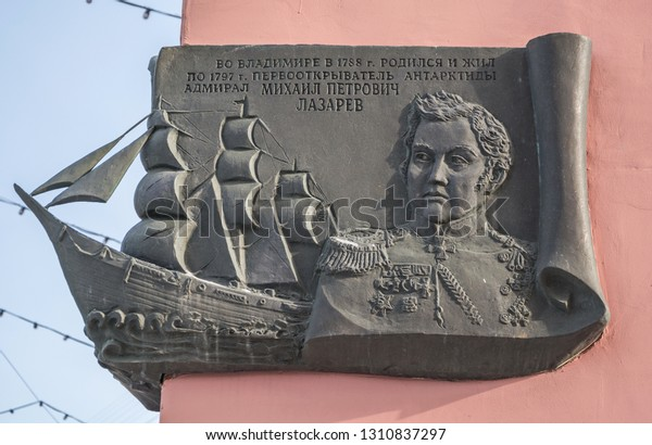 Memorial plaque on  house where Russian admiral Lazarev lived. Inscription-in Vladimir in 1788 was born and lived until 1797  discoverer of Antarctica,Admiral Lazarev. Russia,Vladimir.February 24,2018
