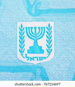 Menorah symbol on Israeli passport