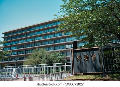 """The Ministry of Foreign Affairs in Tokyo. The signboard says """"Ministry of Foreign Affairs"""" in Japanese."""