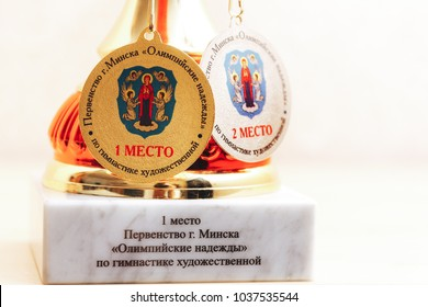 Minsk Belarus February 4, 2018 Cup and medals Award for victory in rhythmic gymnastics competitions