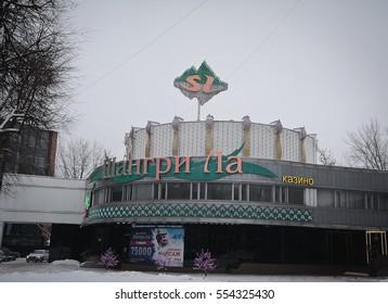 MINSK, BELARUS - January 11, 2017. Shangri La Casino in Minsk
