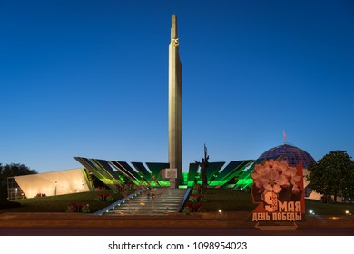 """Minsk, Belarus - May 6 2018: Stela """"Minsk - Hero City"""" during Victory Day celebrations. Grand ensemble of the Museum of the Great Patriotic War (Eastern Front)"""