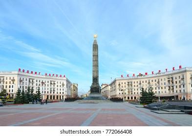 MINSK, BELARUS - OCTOBER 1, 2016: Unknown people are walking along street near Victory Monument, Minsk, Belarus