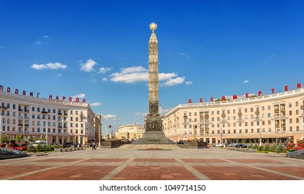 Minsk, Republic of Belarus - July 10, 2017:Victory Square - the square in the center of the city, a memorable place in honor of the feat of the people during the Great Patriotic War.