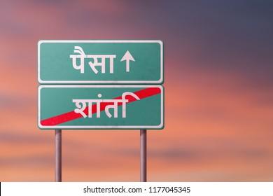 Hetrosexuality in hindi