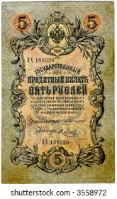 Money.Banknote - 1909 year.Russia.