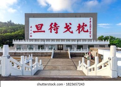 """a monument with chinese words: """"make a pillow of spear waiting for daybreak""""."""