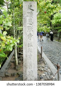 A monument at  Ginkakuji Temple. The name of the temple is written on the stone monument.