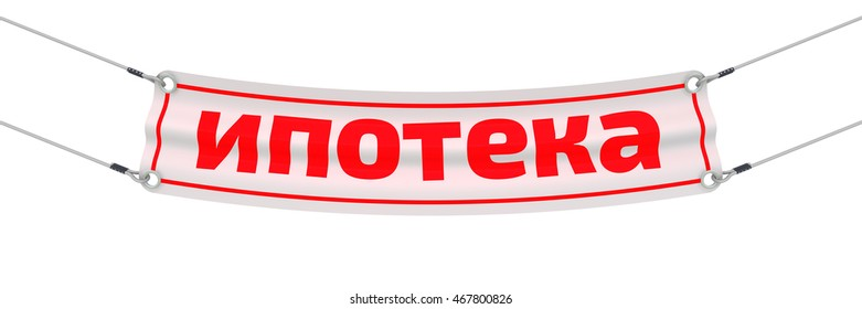 """Mortgages. Advertising banner with inscriptions """"MORTGAGES"""" (Russian language). Isolated. 3D Illustration"""