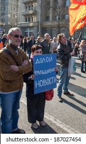 "MOSCOW - APRIL 13, 2014: Opposition meeting in protection of freedom of mass media ""March of truth"".  Demonstrators with banner ""Down with fake news!"""