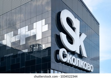 Moscow. February 27, 2018. Skolkovo Innovation Center. Technopark winter. Road signs