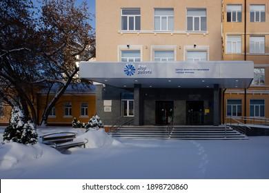 Moscow - January 17, 2021. Entrance into Moscow employment center Moya Rabota in Shchepkin street. Sunny winter view.