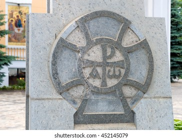 MOSCOW- JUNE 10, 2016: Cross carved in the holy spring in St. Daniel monastery