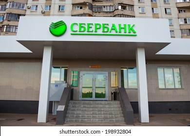 Moscow - June 9: Opening of a new branch of Sberbank, Russia, Moscow, June 9, 2014